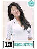 Jeon Seolhyun (You in the story) (18 Years Old)